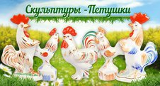 Петушки Дулёвский фарфор