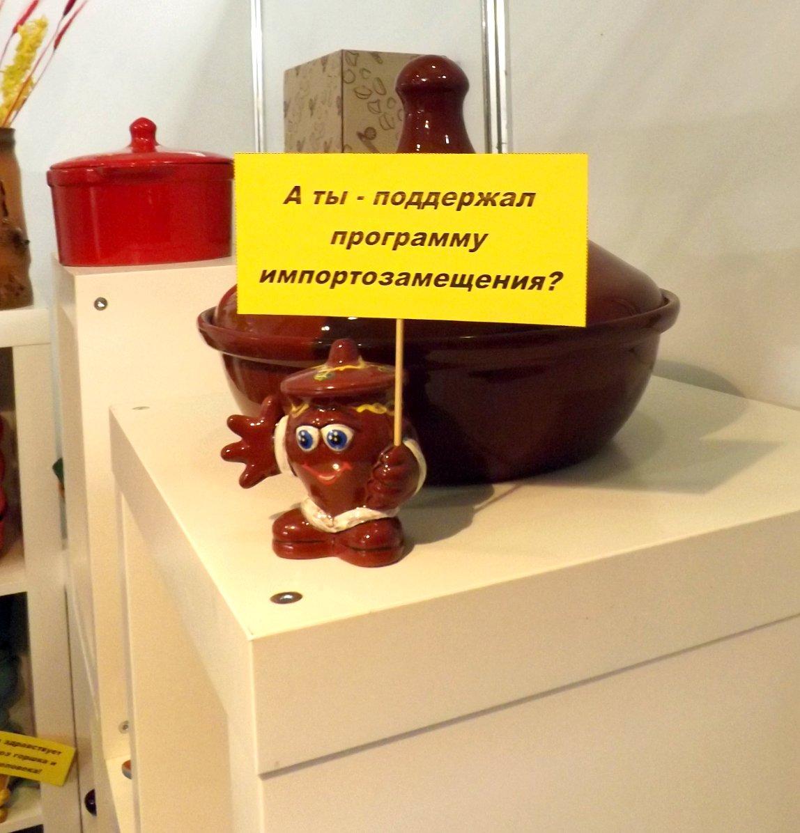 Фигурка керамическая с юмором на тему импортозамещения на выставке HouseHoldExpo 2015 в сентябре