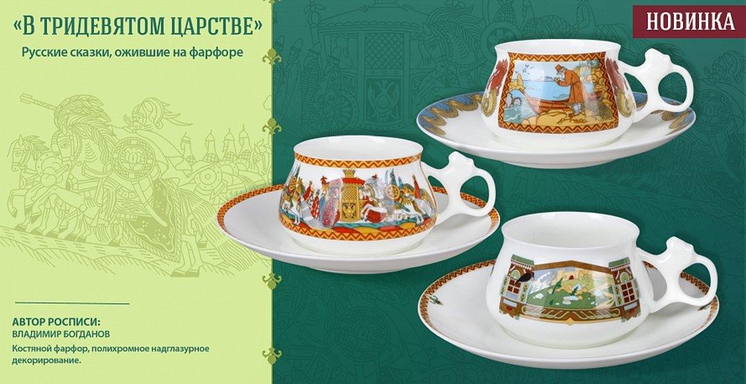 Иллюстрация новых фарфоровых чайных пар от ИФЗ «В тридевятом царстве», созданных из костяного фарфора в форме «Билибина»
