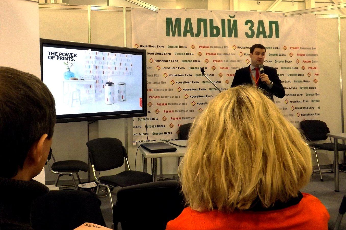 Выступление руководителя российского подразделения голландской компании Brabantia на выставке HouseHold Expo 2014