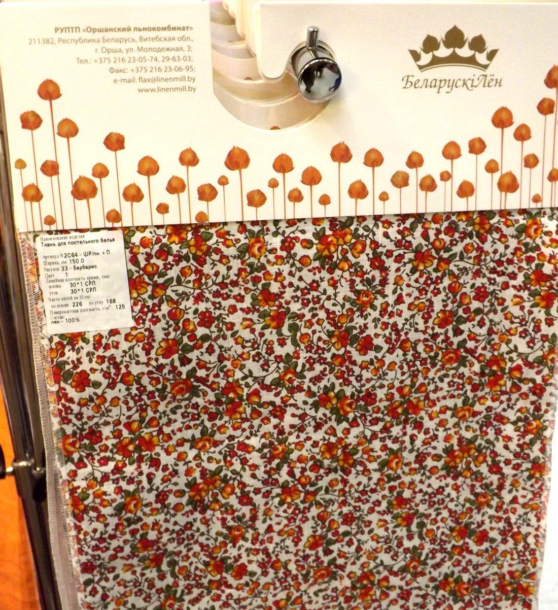 Образцы тканей Оршанского льнокомбината на экспозиции бренда Белорусский лён во время весенней выставки HouseHoldExpo 2015. Вид В