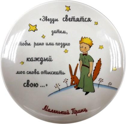 Тарелка декоративная Звёзды светятся затем, ф. Эллипс ИФЗ 81.21347.00.1
