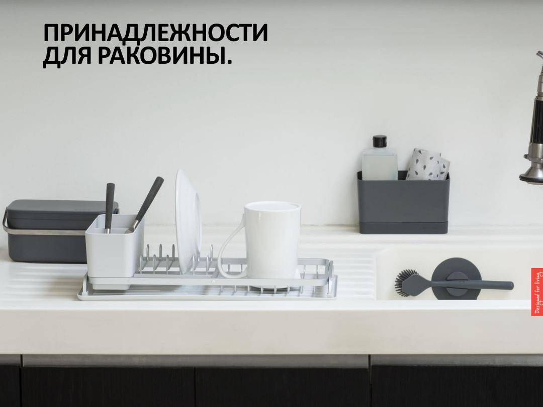 Кухонные аксессуары от Brabantia