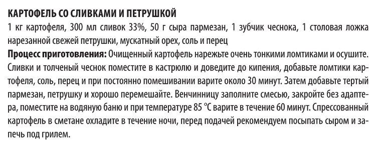 В комплекте с ветчинницей Tescoma PRESTO предложен рецепт приготовления картофеля со сливками и петрушкой - текст