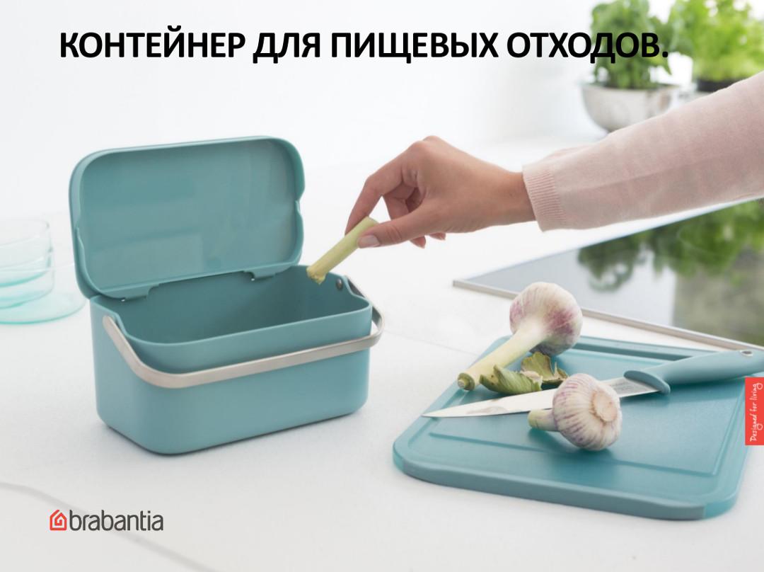 Контейнер от Brabantia для пищевых отходов