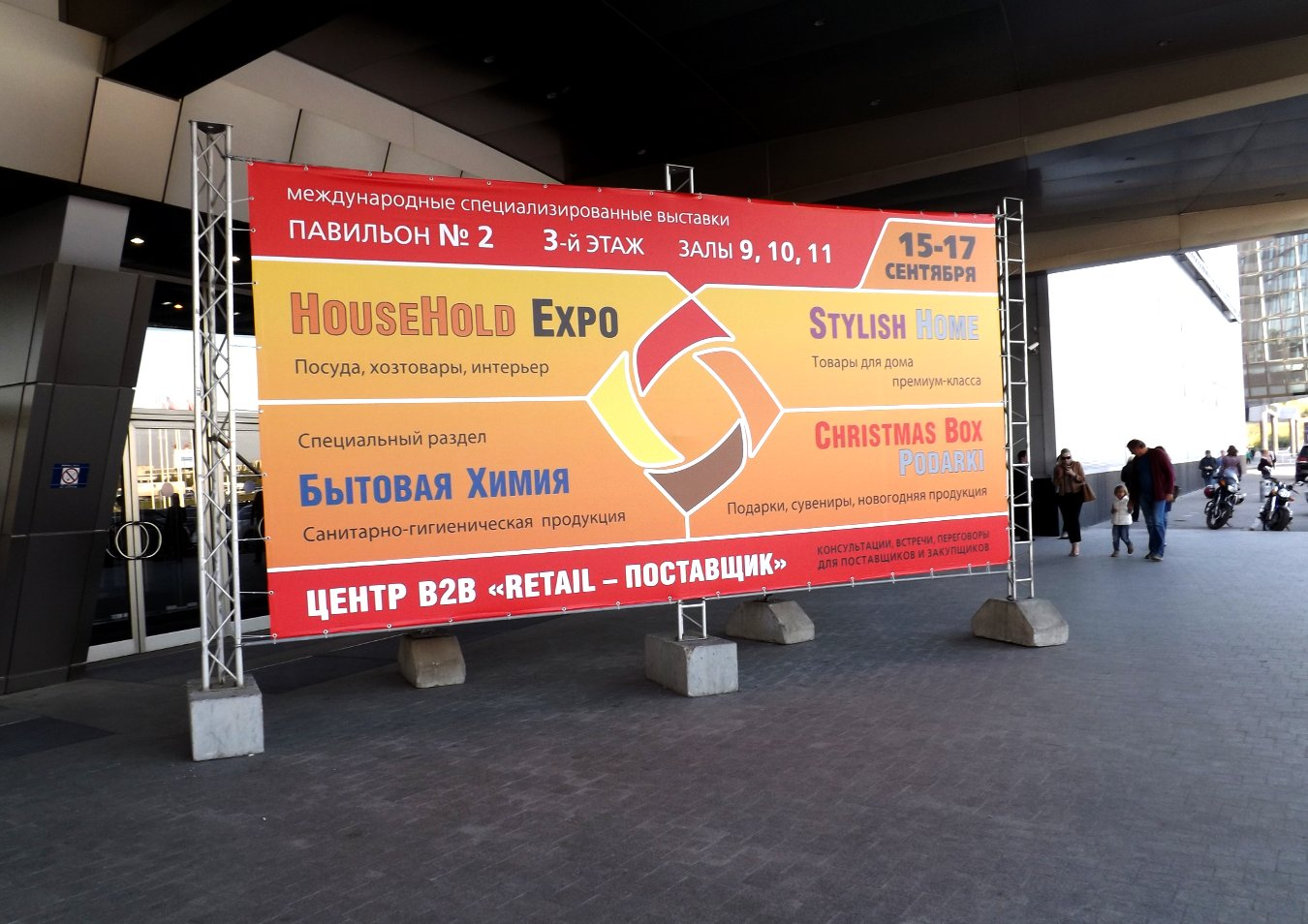 Вывеска при входе в павильон на выставку HouseHoldExpo 2015 в сентябре
