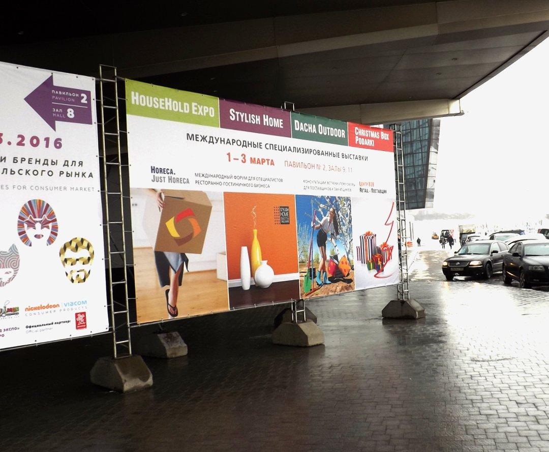 Вывеска при входе в здание, где проходила выставка HouseHoldExpo в марте 2016 года