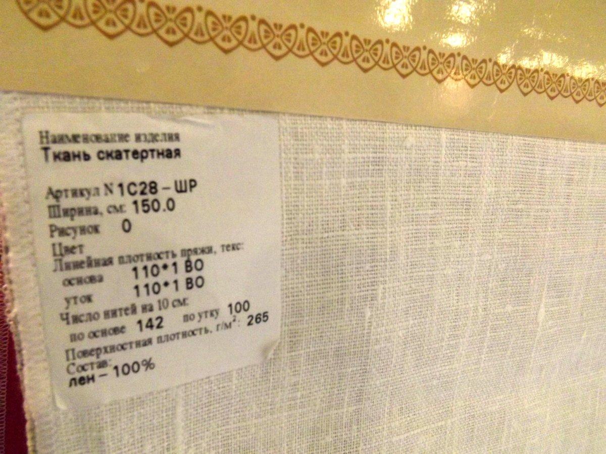 Образцы тканей Оршанского льнокомбината на экспозиции бренда Белорусский лён во время весенней выставки HouseHoldExpo 2015. Вид Б