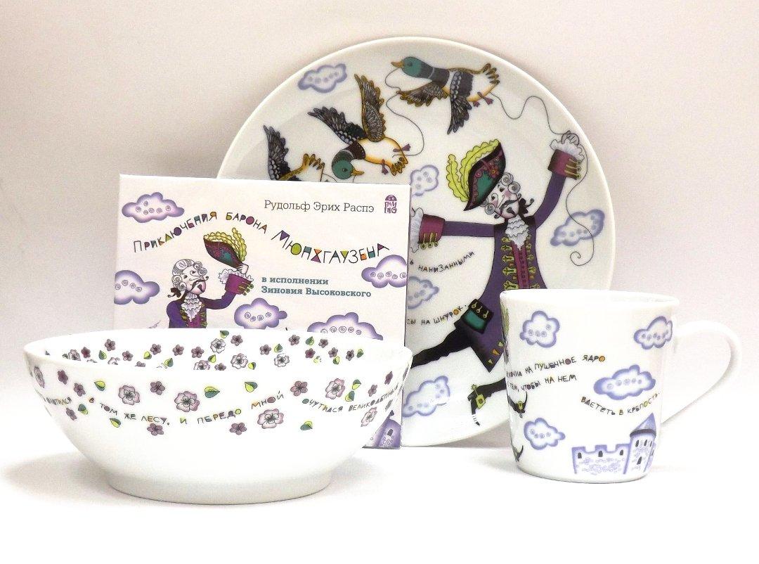 Детский набор посуды Мюнхгаузен, форма Соло, Императорский фарфоровый завод, 3 предмета + CD, твёрдый фарфор
