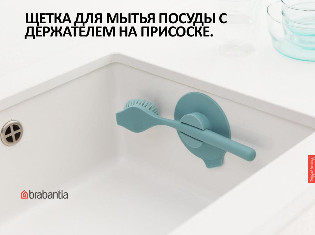 Щётка посудная на присоске от Brabantia